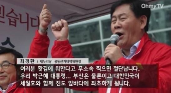 물론 한국에도 (박근혜 대통령의 지지자들에 대한) 놀라운 공감력의 소유자는 있다...