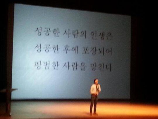 '하상욱씨의 시'를 인용한 강연중