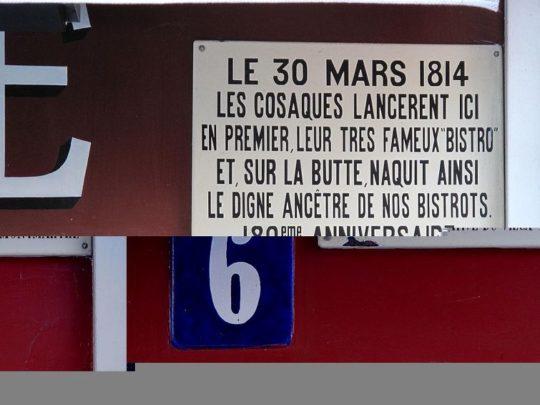 파리 테르트르 광장에 있는 어느 식당에 걸린 표지판. 바로 이곳에서 bistro라는 단어가 코사크인들에 의해 처음 외쳐졌다고 주장하고 있다.