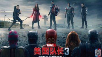 캡틴 아메리카 멤버들의 이름을 중국어로 알아보자