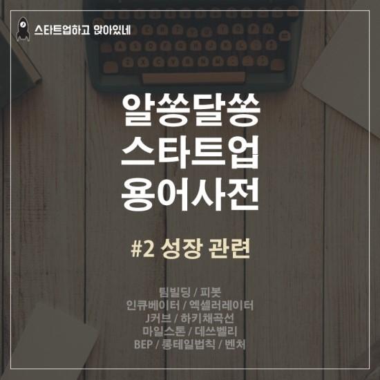 1_용어사전_성장