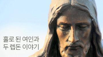 왜 예수님은 성전을 저주하셨을까?