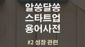 알쏭달쏭 스타트업 용어사전: ② 성장 관련