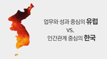 유럽계 은행 vs 한국계 은행: 이 무시무시한 차이는 어디서 오는 걸까?