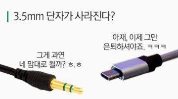 3.5mm 오디오 단자를 USB Type-C로 대체한다?