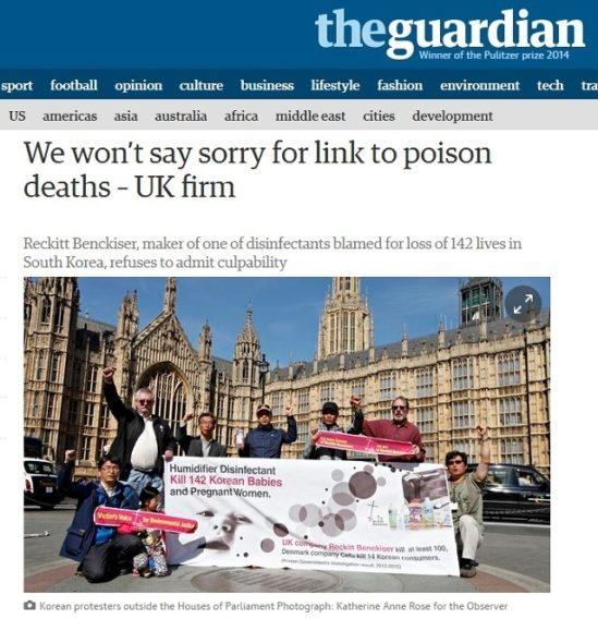 영국에 간 가습기 살균제 피해자들의 사연을 기사로 쓴 화면,