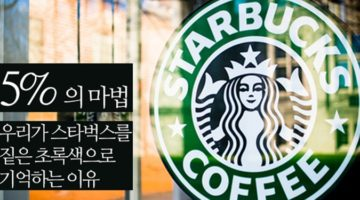 스타벅스 매장에 사용된 짙은 초록색의 비율: 5%의 마법