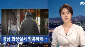 강남역 여성살해사건 트윗 반응 모음
