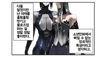 어느 소년만화 작가의 여성혐오 만화