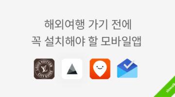 해외여행 가기 전에 꼭 설치해야 할 앱 4선
