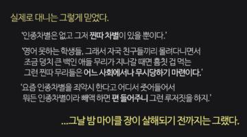 미국의 한 명문대에서 한국계 학생이 살인을 당했다(2)