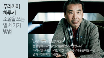 무라카미 하루키가 소설을 쓰는 13가지 방식