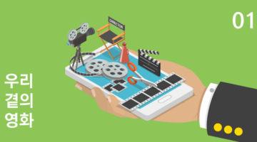영화의 제작과정: 매체로서의 영화