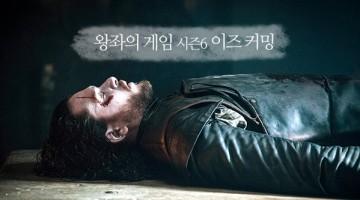뒷북: 왕좌의 게임 새 시즌 시작 기념 영상 모음
