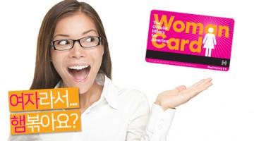'여성 카드'를 써보세요, 다양한 혜택이 따라옵니다