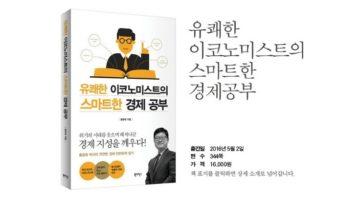 """경제와 독서에 관심 있다면 절대 놓치지 않아야 할 책 """"유쾌한 이코노미스트의 스마트한 경제 공부"""""""