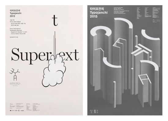 2013년 포스터(좌)와 2015년 포스터(우)