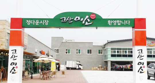 고산미소_정문_(1)