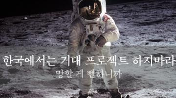 한국에서 대형 과학 프로젝트가 실패하는 이유