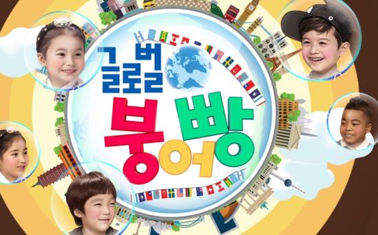 SBS '스타주니어쇼- 붕어빵'은 스타의 2세들이 출연해 부모의 사생활을 거침없이 폭로하는 것으로 인기를 얻었다. 사진은 그의 후속인 '글로벌 붕어빵'