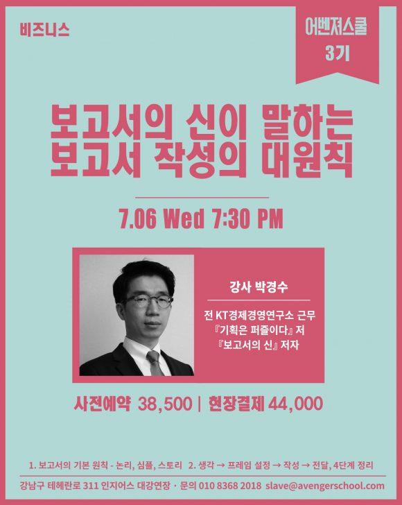 박경수-최종-3-580x728