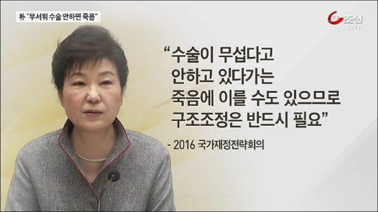 박근혜 구조조정