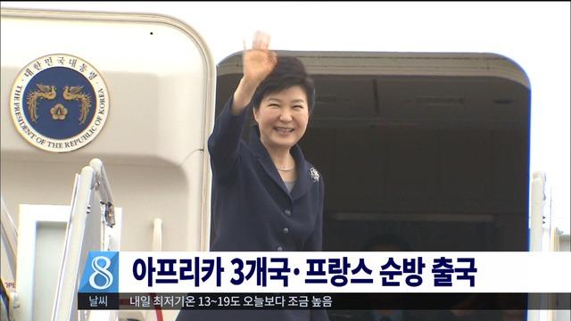 박근혜 아프리카 3개국