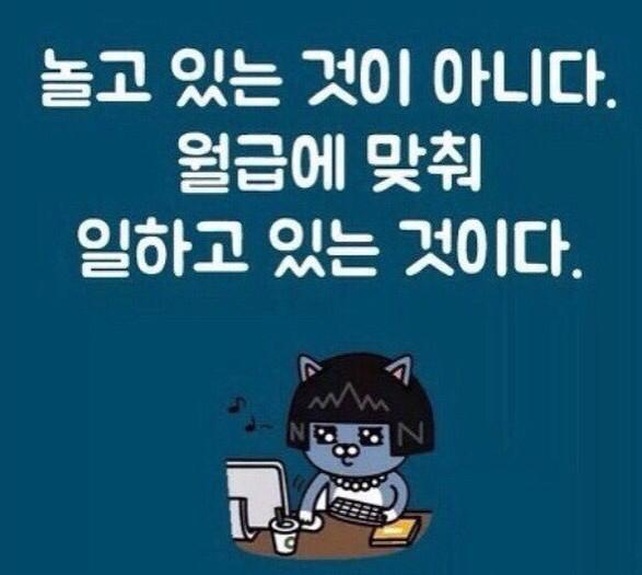 박봉이면 괜찮아요(…) 출처: 클리앙
