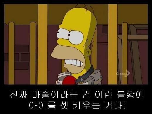 심슨_출산_임신_불황