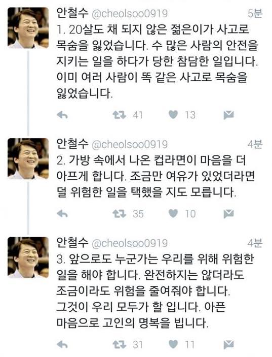 안철수트윗