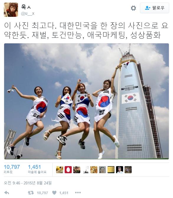 애국마케팅