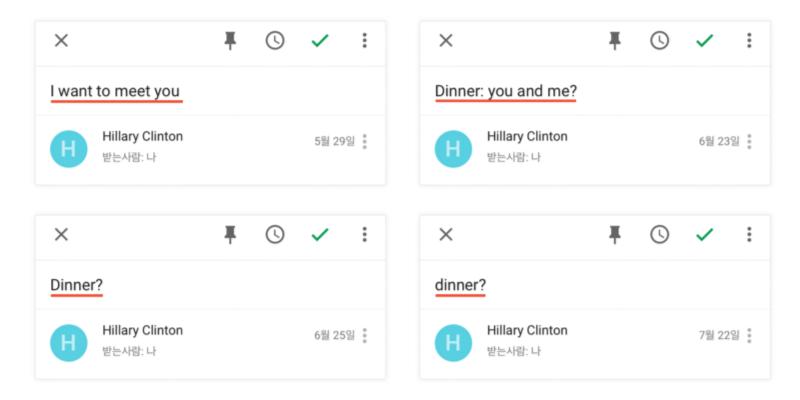 """힐러리가 말합니다. """"나랑 저녁 먹을래?"""""""
