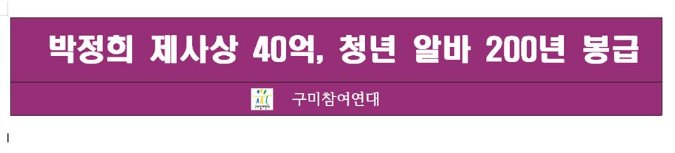 출처: 구미참여연대 페이스북