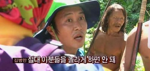 ...이건 결국 들ㅇ어가게 된다는 클리셰잖아? 출처: SBS '정글의법칙'