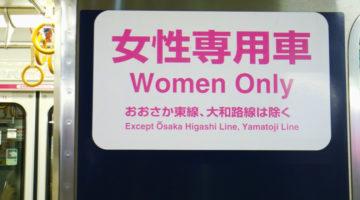 지하철 여성전용칸과 디자인적 사고