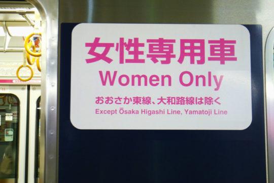 일본의 여성전용칸