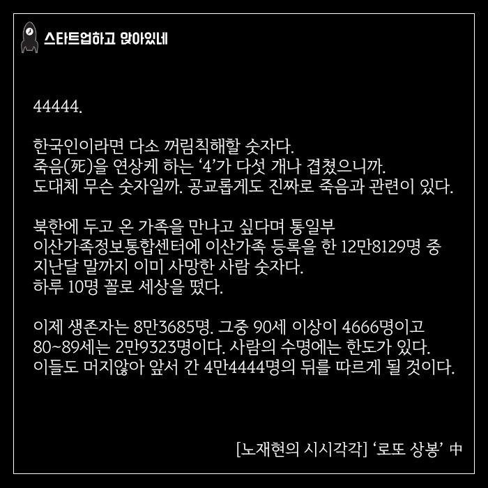 [노재현의 시시각각] '로또상봉'