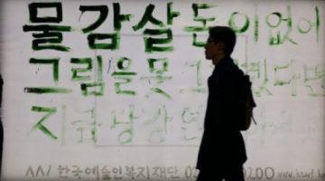 한국의 자랑? 시리즈: '한국 문학'의 쾌거(X) '한강'의 쾌거(O)