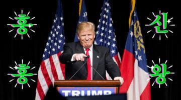 트럼프는 미친놈이 아닌, 홍보의 신이다