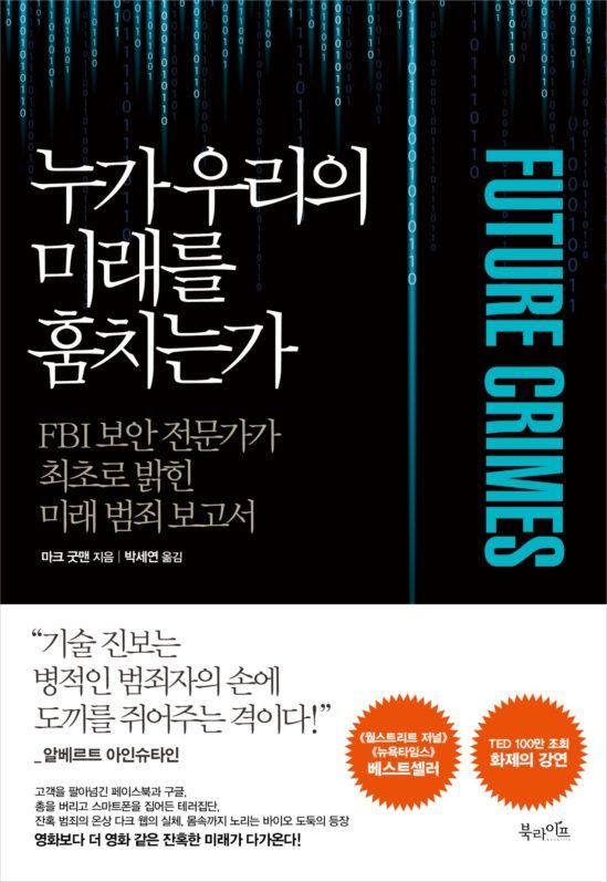 토막상식: 마크 굿맨의 은 얼마 전 한국어로 번역돼 출판되었다. YES24 / 알라딘 / 교보문고 / 리디북스