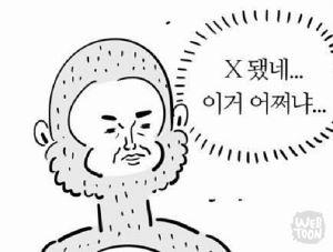 자신의 망함을 직감한 자영업자 리스완 씨(35) 출처: 이말년 씨리즈