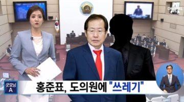 홍준표 도지사의 '쓰레기' 막말과 설전 정리