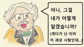 색연필 과학만화 : 2화 '중력파'