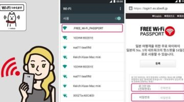 일본에서 무료로 와이파이 사용하기