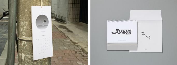 왼: 사라져가는 것들(2014), 오: 한걸음(2015)