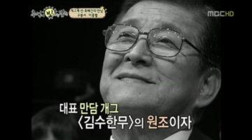 구봉서 선생님의 명복을 빌며: 추억이 역사가 되는 순간