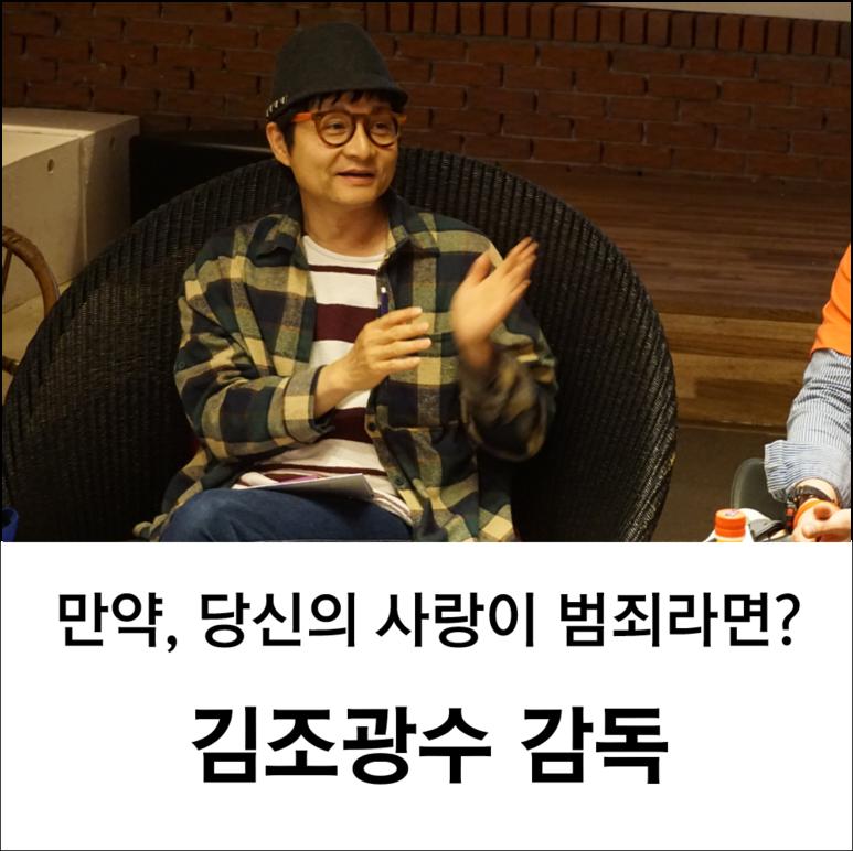 김조광수감독