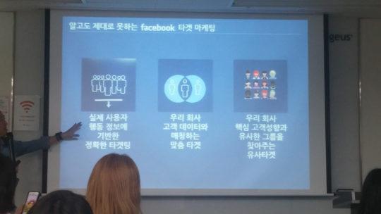 이 한 장의 슬라이드가 페이스북 타겟 마케팅의 모든 것을 이야기해주는 것 같네요.