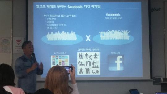 우리가 수집한 고객의 정보를 페이스북에 활용하면 아주 정교한 타겟팅 광고가 가능해집니다.
