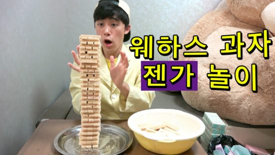 웨하스로 젠가 하기!! 출처: 허팝 님의 유튜브